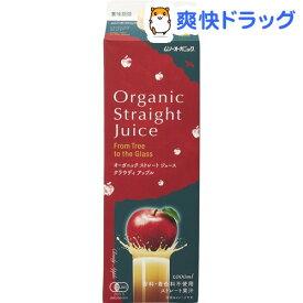オーガニック ストレートジュース・クラウディアップル(1L)