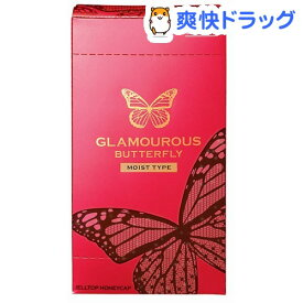 コンドーム/グラマラスバタフライ モイスト 1000(12個入)【グラマラスバタフライ】[避妊具]