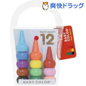 ベビーコロール ベーシック・アソート12色(12色入)【ベビーコロール】