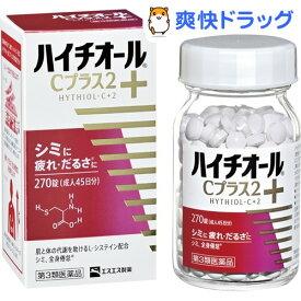 【第3類医薬品】ハイチオールCプラス2(270錠入)【ハイチオール】