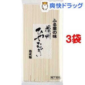 ふる里の味 播州ひやむぎ(500g*3袋セット)