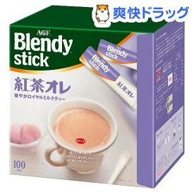 ブレンディ スティック ティー 紅茶オレ(11g*100本入)【ブレンディ(Blendy)】