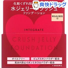 資生堂 インテグレート 水ジェリークラッシュ 0(18g)【インテグレート】