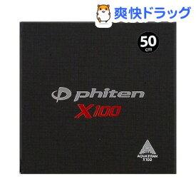 ファイテン ラクワネックX100 リーシュモデル ブラック(1コ入)【ファイテン】