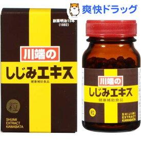川端シジミエキス(50g)【川ばた乃エキス】
