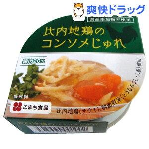 こまち食品工業 比内地鶏のコンソメじゅれ缶(85g*8缶セット)
