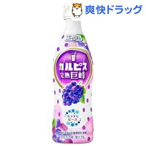 カルピス 巨峰(470ml)【カルピス】