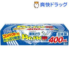 ドライ&ドライアップ 湿気とり コンパクト 400ml(3コ入)【ドライ&ドライアップ】