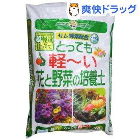 SUNBELLEX とっても軽ーい花と野菜の培養土(40L)【SUNBELLEX】