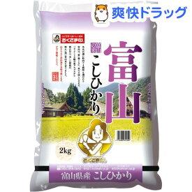 令和2年産 富山県産コシヒカリ(国産)(2kg)【おくさま印】[米]