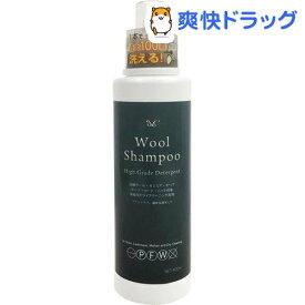 ブランドケア ウールシャンプー(400ml)【ブランドケア】