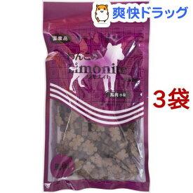 わんこのリモナイト 馬肉 小粒(250g*3コセット)【リモナイト】