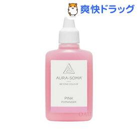 オーラソーマ ポマンダー P02 ピンク(25ml)【オーラソーマ】