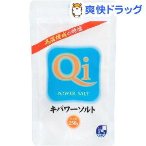 いのちの素 キパワーソルト(250g)