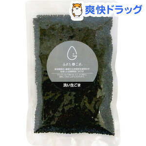 洗い生ごま 黒 宮崎県産(70g)