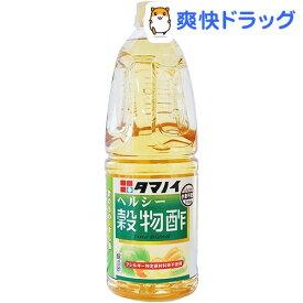 タマノイ アレルゲンフリー ヘルシー穀物酢 PET(1.8L)【タマノイ】