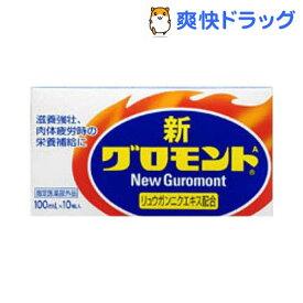 新グロモントA(100ml*10本入)【グロモント】