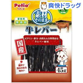 ペティオ 素材そのまま 牛レバー(45g)【ペティオ(Petio)】