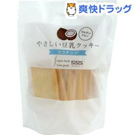 げんきタウン やさしい豆乳クッキー ココナッツ(7枚入)【げんきタウン】