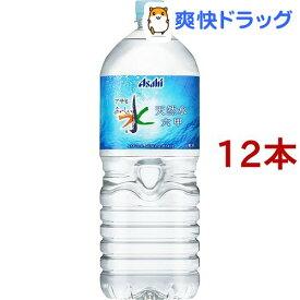 おいしい水 六甲(2L*6本入*2コセット)【六甲のおいしい水】