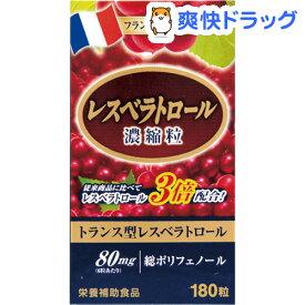 レスベラトロール 濃縮粒(180粒)【ウェルネスジャパン】