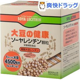ソーヤレシチン顆粒(60スティック)【京都薬品ヘルスケア】