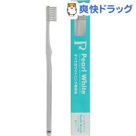 パールホワイト ホワイトニング専用歯ブラシ(24g)【パールホワイトプロ】
