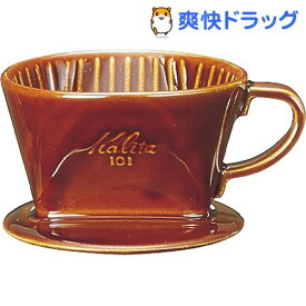 カリタ 陶器製コーヒードリッパー 101-ロト ブラウン 1-2人用(1コ入)【カリタ(コーヒー雑貨)】