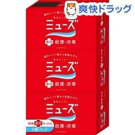 ミューズ石鹸 バス(135g*3コ入)【ミューズ】