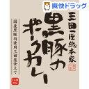 三田屋総本家 黒豚のポークカレー(210g)【三田屋総本家】