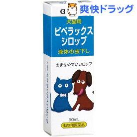 【動物用医薬品】ピペラックスシロップ(50ml)