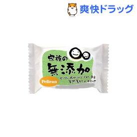 家族の無添加ソープ(100g)【無添加ソープ】