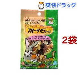 フルーツ王国フルーツ6(70g*2袋セット)【ピッコリーノ】