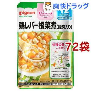 ピジョンベビーフード 食育レシピ 鶏レバー根菜煮(豚肉入り)(80g*72袋セット)【食育レシピ】