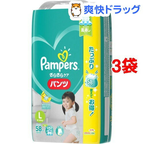 パンパース おむつ さらさらパンツ ウルトラジャンボ L(58枚入*3コセット)【パンパース】【送料無料】