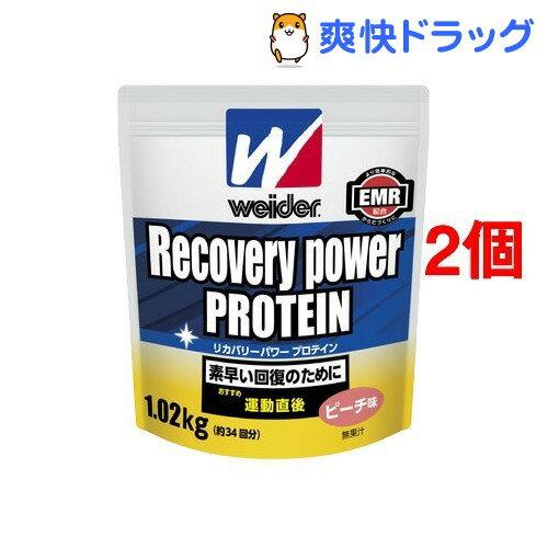 ウイダー リカバリーパワープロテイン ピーチ味(1.02kg*2コセット)【ウイダー(Weider)】【送料無料】