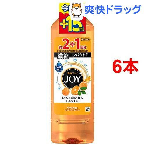 【企画品】ジョイコンパクト 食器用洗剤 オレンジピール成分入り 詰替増量(455mL*6コセット)【ジョイ(Joy)】