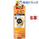 【アウトレット】ジョイコンパクト 食器用洗剤 オレンジピール成分入り 詰替増量(455mL*6コセット)【ジョイ(Joy)】