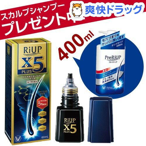 【第1類医薬品】リアップX5プラスローション 3本セット(1セット)【リアップ】【送料無料】