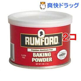 ラムフォード ベーキングパウダー アルミニウムフリー(114g*2コセット)【ラムフォード】