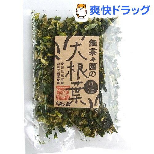 【訳あり】無茶々園の乾燥大根葉(20g)【無茶々園】