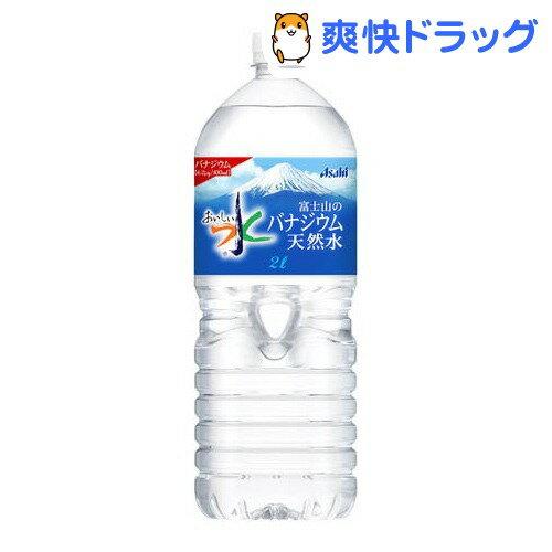 おいしい水 富士山のバナジウム天然水(2L*6本入)