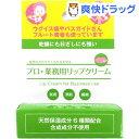 プロ・業務用リップクリーム(3.5g)【ディーフィット】