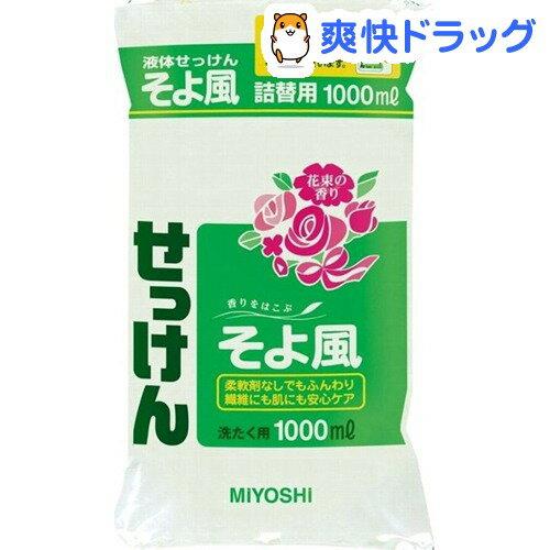 ミヨシ石鹸 液体せっけん そよ風 詰替用 ピロー(1L)【そよ風】