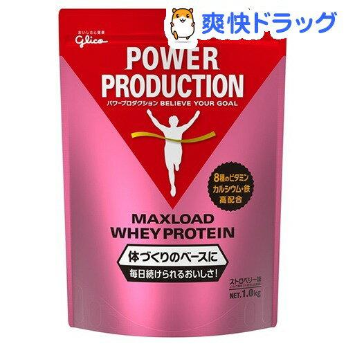 パワープロダクション マックスロード ホエイプロテイン ストロベリー味(1kg)【パワープロダクション】【送料無料】