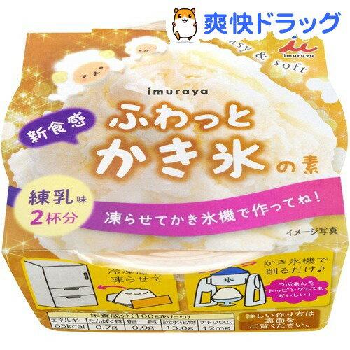 井村屋 新食感ふわっとかき氷の素 練乳味(2杯分)