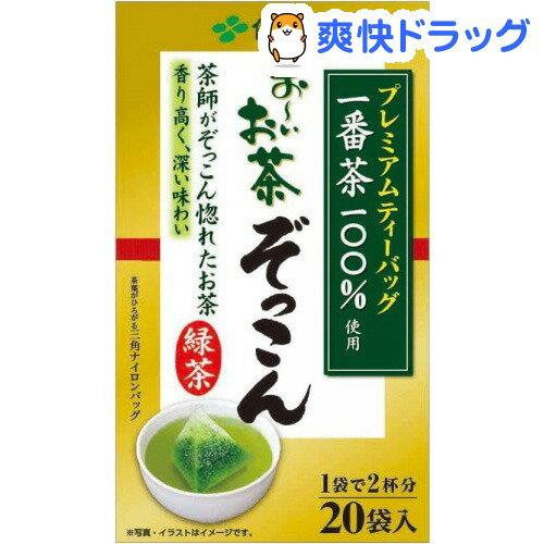 伊藤園 プレミアムティーバック お〜いお茶 ぞっこん(20袋入)