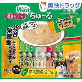 犬用ちゅ〜る 総合栄養食バラエティ(14g*20本)【ちゅ〜る】