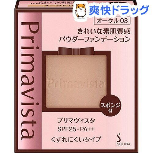 プリマヴィスタ きれいな素肌質感 パウダーファンデーション オークル 03(9g)【プリマヴィスタ(Primavista)】【送料無料】
