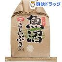 平成28年度産 亀田製菓 魚沼こしいぶき(2kg)
